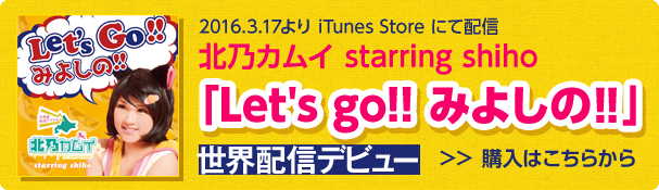 iTunes Storeにて配信 Let's go!! みよしの!!